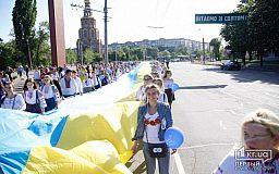 Увага! Де у Кривому Розі на День Незалежності перекриють дорогу