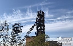 «Первый Криворожский» поздравляет горняков с Днем шахтера