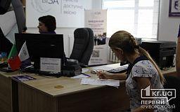 С начала года более 260 тысяч криворожан воспользовались административными услугами офисов «Виза»