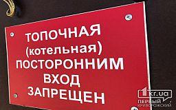 Более 30 миллионов евро возьмет город в кредит на ремонт и строительство котельных в Кривом Роге