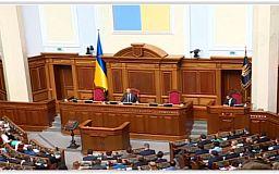 Нова Верховна Рада України складає присягу