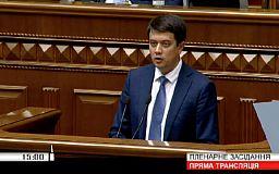 Нардепы выбрали спикера Верховной Рады Украины