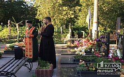 Молебен на Аллее Славы криворожане провели в день почтения погибших воинов