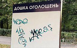 Вандалы обрисовали доски для объявлений в Кривом Роге