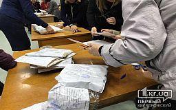 Члены комиссии 32 округа в Кривом Роге закончили работу