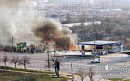 Возле АЗС в Кривом Роге полыхает огонь и разлетаются клубы дыма