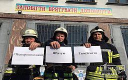 Не перешкоджай, я рятую твоє життя: криворізькі пожежники долучилися до всеукраїнського флешмобу