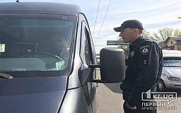 За неделю на дорогах Кривого Рога полицейские остановили 54 выпивших автомобилиста