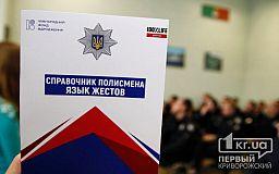 Криворожским патрульным презентовали справочники жестового языка