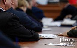 Члены исполкома обсуждают долги криворожан за коммунальные услуги