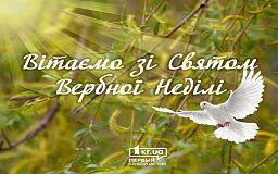 Редакція «Першого Криворізького» вітає християн західного обряду з Вербною неділею