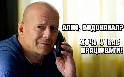 Брюс Уиллис «звонил» на Кривбассводоканал, чтобы устроиться на работу