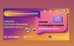 FestMetinvest-2019: криворожан приглашают поучаствовать в выборе ярких и полезных мероприятий