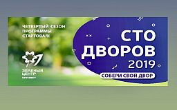 «Зеленый центр Метинвест» прокомментировал ситуацию с онлайн голосованием за проекты конкурса «Сто дворов»