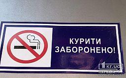 С начала года криворожские правоохранители выписали 608 штрафов курильщикам