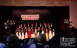 У Кривому Розі вперше проходить фестиваль-конкурс «Музичний дивоцвіт»