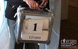Почти 200 тысяч человек проголосовали: явка избирателей в Кривом Роге на 11:00