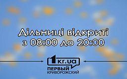 В Кривом Роге приступили к голосованию во втором туре выборов Президента Украины