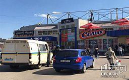 Супермаркет взрывотехники в Кривом Роге проверили, опасных предметов не обнаружено