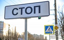 Водители, внимание: на одной из дорог Кривого Рога временно ограничат движение