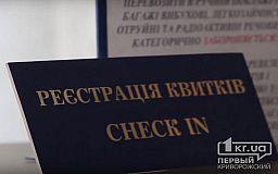 Криворожскому аэропорту купят новое оборудование