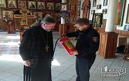 Криворожским священникам напомнили правила пожарной безопасности