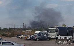 В Кривом Роге пожар на территории КЦРЗ