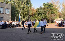 Торжественное поднятие флага Украины и праздничная линейка: в школах Кривого Рога начался учебный год