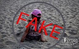 Полиция в Кривом Роге опровергает информацию о поиске маленькой девочки