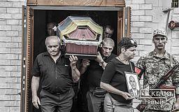 Мешканці Кривого Рогу проводжають в останню путь загиблого Героя Павла Чумака