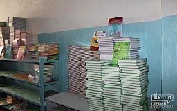 На 85% ученики криворожских школ обеспечены новыми учебниками