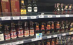 Криворожанин пытался украсть в супермаркете бутылку виски