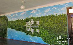 Ботанический сад и лодочная станция появились на стенах одной из школ Кривого Рога