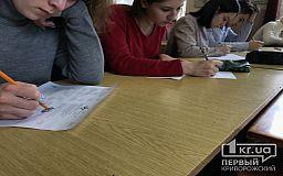 Умным быть модно: криворожские студенты могут выиграть грант на учебу