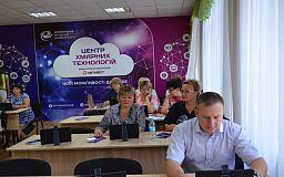 Цифровые технологии для криворожских педагогов