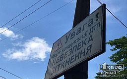 В Кривом Роге на «зебре» во время ДТП пострадали две женщины и ребенок
