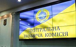 Верховна Рада України звільнила весь склад ЦВК