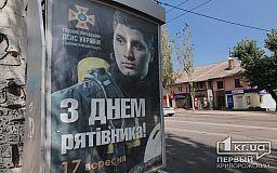 Днепровский проект со спасателями реализован в Кривом Роге