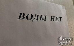 Кривбассводоканал предупредил жителей нескольких сел об отключении воды