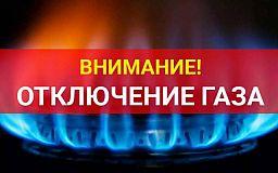 Отключение газа в Кривом Роге (список улиц)