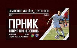 Криворожская футбольная команда «Горняк» встретится на поле с ФК «Таврия»