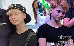 Разыскиваемая в Кривом Роге тинейджерка нашлась в другой области