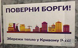 Цена вопроса - 80 миллионов гривен, - НАБУ сообщило причину обысков на Криворожской теплоцентрали