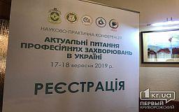 На научной конференции в Кривом Роге говорят о профессиональных заболеваниях украинцев