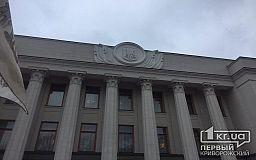 ВРУ не підтримала Постанову про скасування прийнятого Закону про імпічмент Президента України