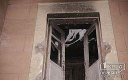 В Кривом Роге пожар в ДК Коксохимик