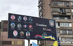 У вересні вони б святкували Дні народження: у Кривому Розі оновили борд з фото загиблих в АТО та ООС Героїв