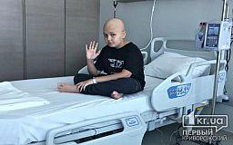 Более 2 000 000 гривен нужно собрать 10-летнему криворожанину на новый этап лечения онкологического заболевания