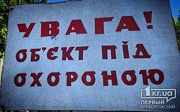 Криворожский предприниматель переоценил работу охранников на 1,27 миллиона гривен, - прокуратура