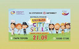 Завтра маленьких криворожан приглашают на фестиваль профессий Krivbass City Skills
